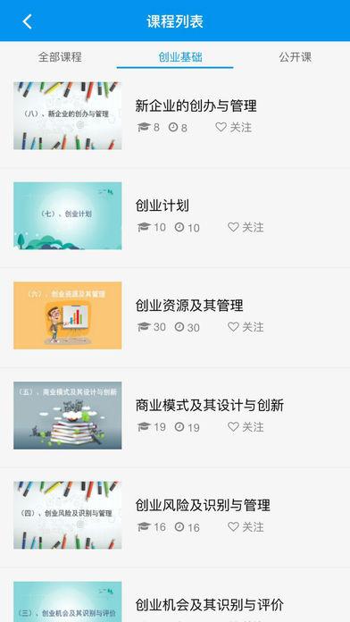 浙江双创平台截图5