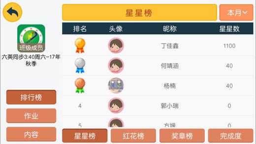 武汉新梦想截图2