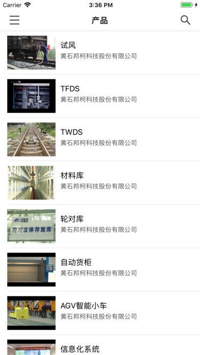 铁路产品截图2
