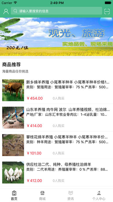 农业种养殖平台网截图1