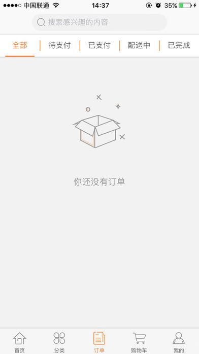 粤凯食品截图1