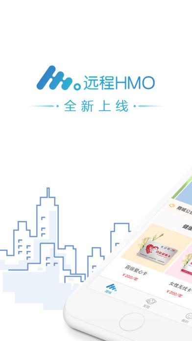 远程HMO
