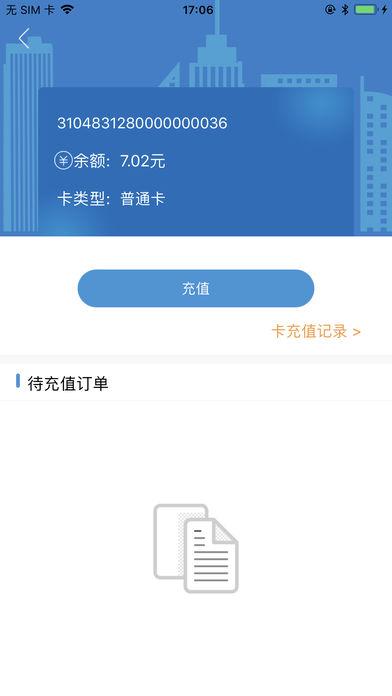 宜兴市民卡截图3