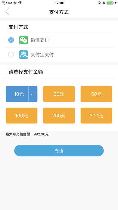 宜兴市民卡截图4
