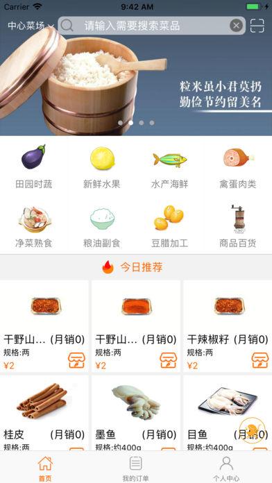 青青农贸截图2