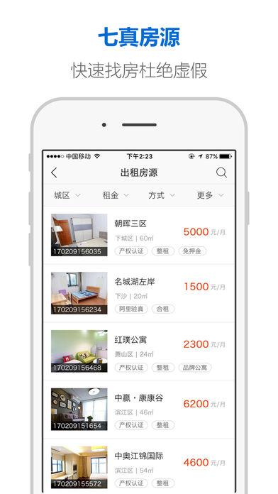 杭州住房租赁APP截图2