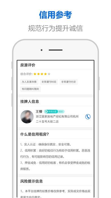 杭州住房租赁APP截图3