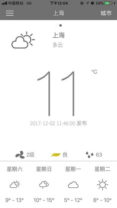 天气预报通截图1