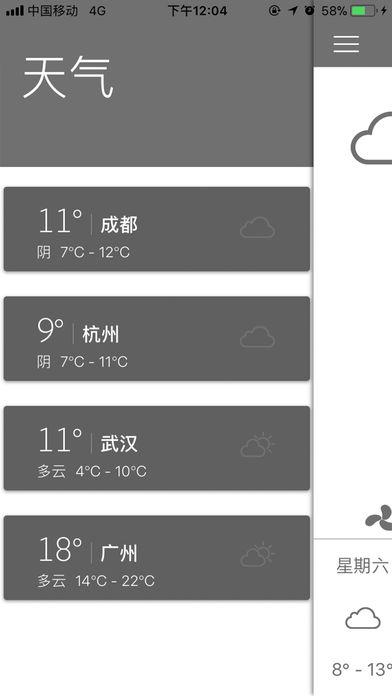 天气预报通截图2