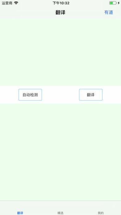 翻译大全截图4