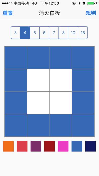 消灭白板截图2
