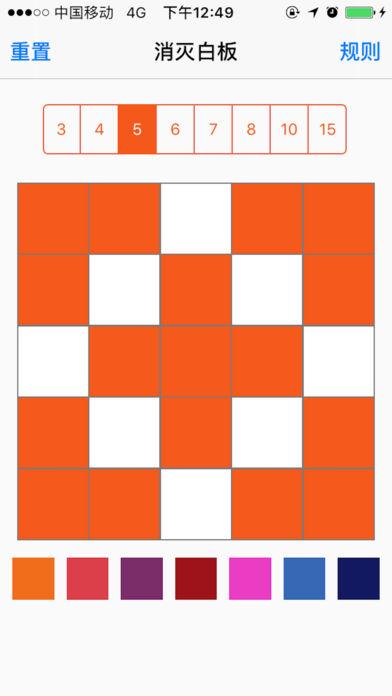 消灭白板截图4