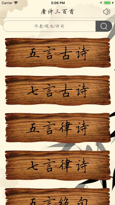 唐诗三百首截图1