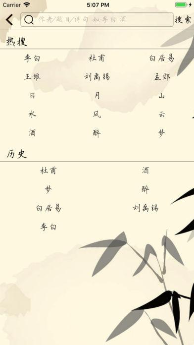 唐诗三百首截图2