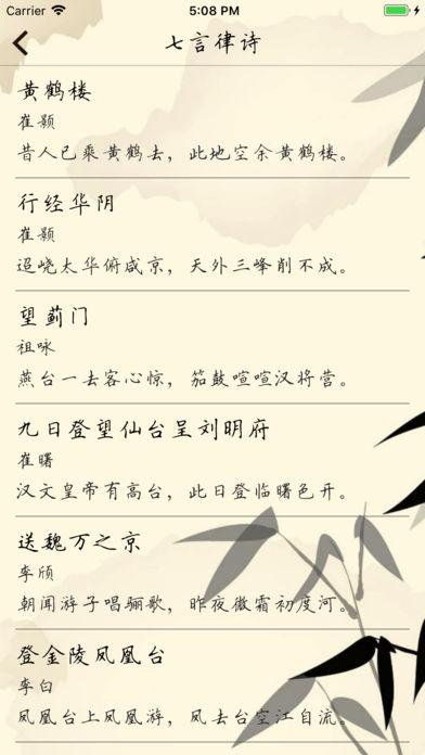 唐诗三百首截图3