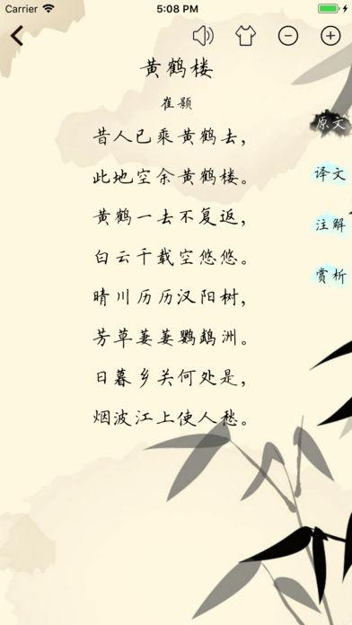 唐诗三百首截图4