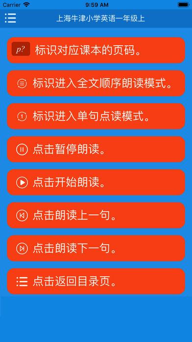 上海牛津小学英语1A截图2