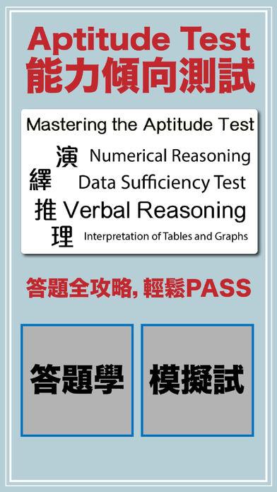 香港公务员能力倾向测试 CRE Aptitude Test截图1