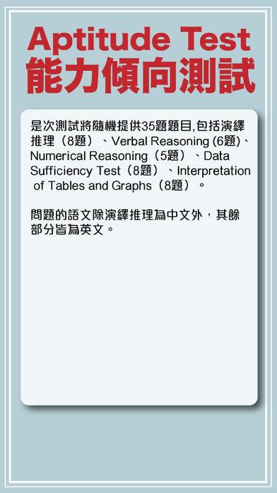 香港公务员能力倾向测试 CRE Aptitude Test截图2
