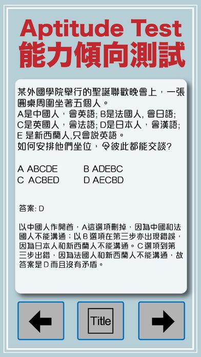 香港公务员能力倾向测试 CRE Aptitude Test截图3