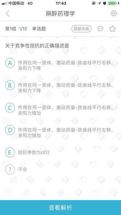 玖喆易考joozhe截图3