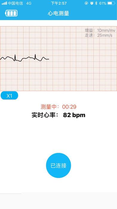 心电守护截图1