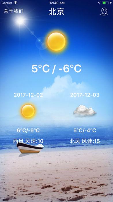 天气快知道截图1