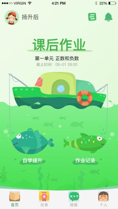 鱼渔课堂截图2