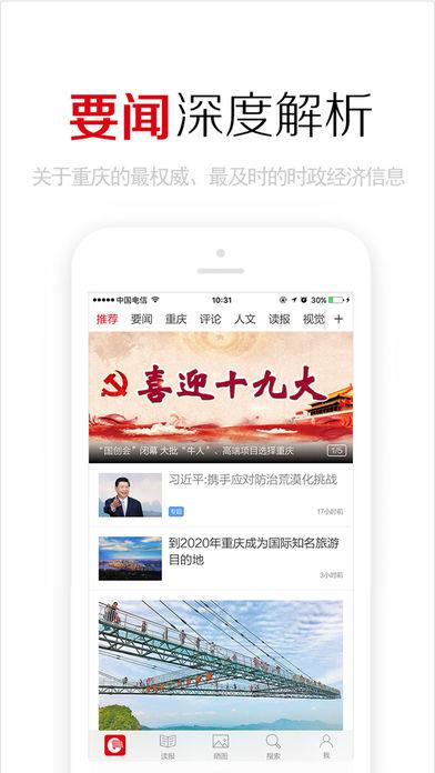 重庆日报截图1