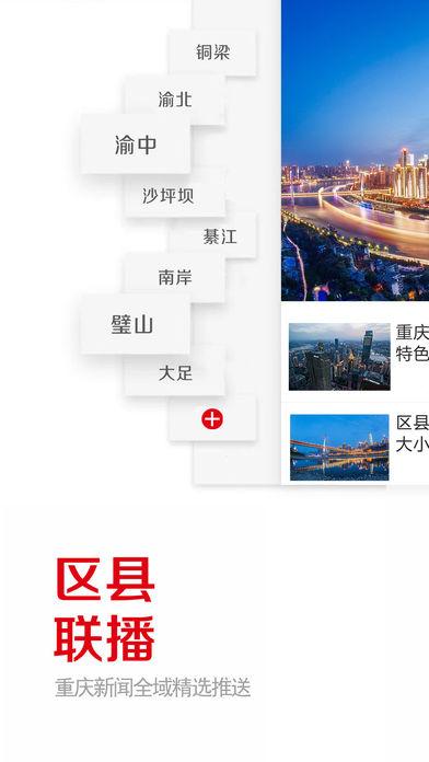 重庆日报截图2