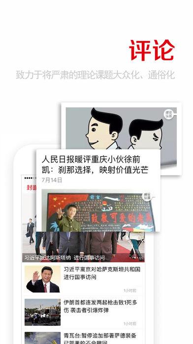 重庆日报截图3