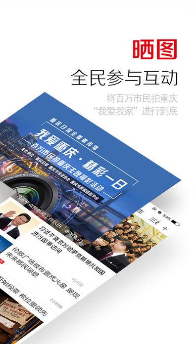 重庆日报截图4