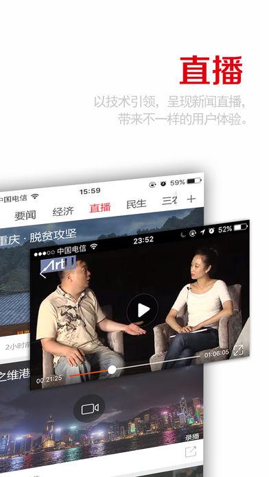 重庆日报截图5