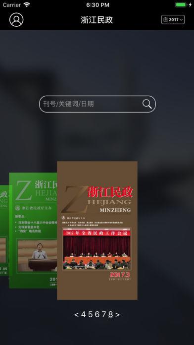 浙江民政截图1
