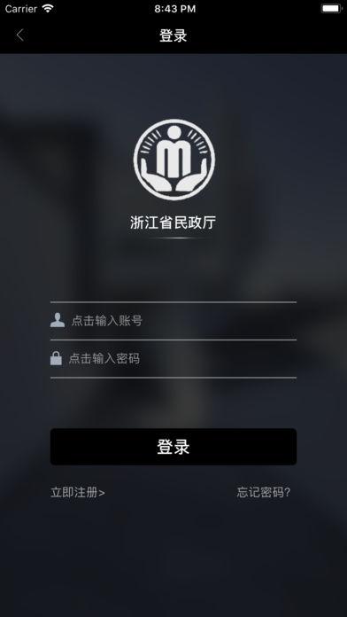 浙江民政截图2