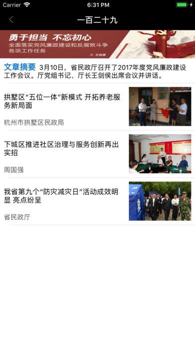 浙江民政截图3