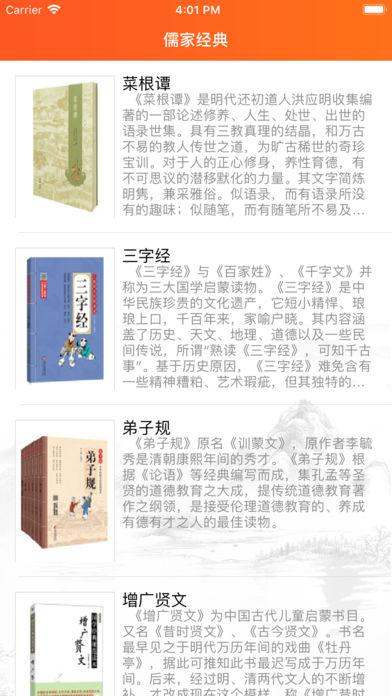 儒家经典截图1