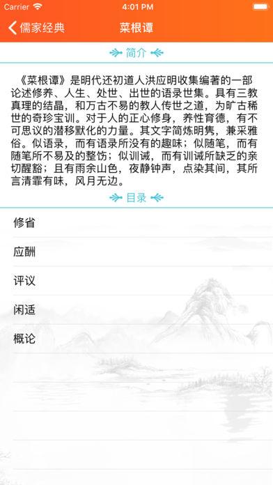 儒家经典截图2