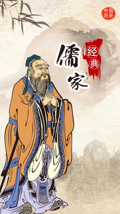 儒家经典截图4
