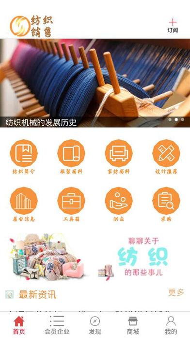 纺织销售截图1