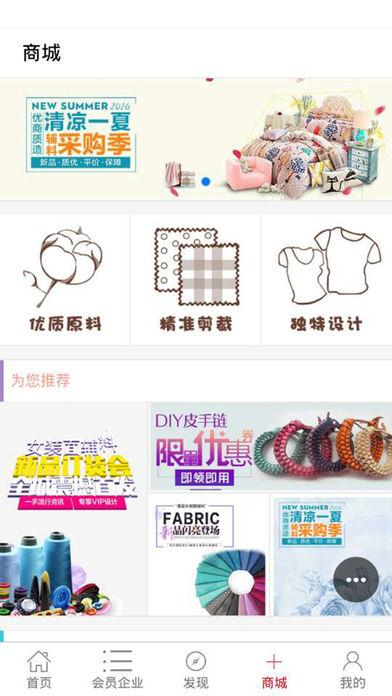 纺织销售截图5