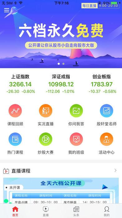 股轩学炒股截图2