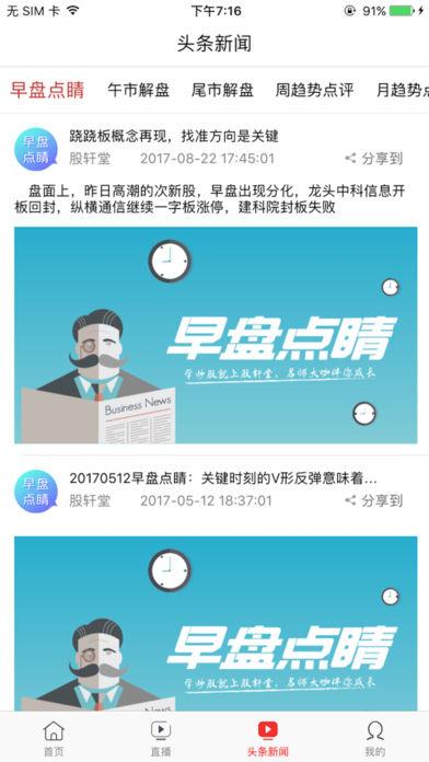 股轩学炒股截图3