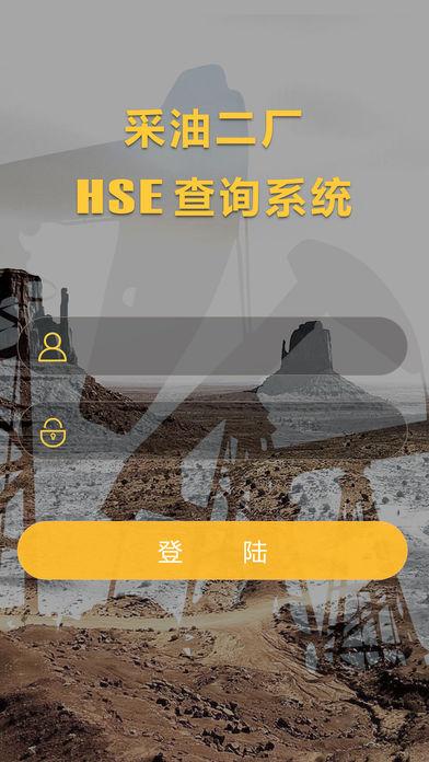 HSE查询系统截图2