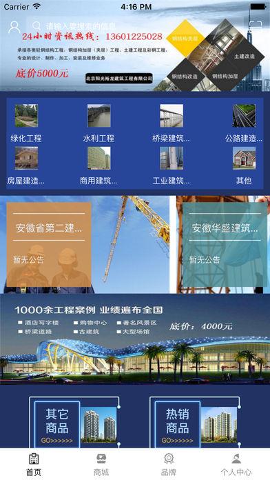 中国工程项目管理网截图1