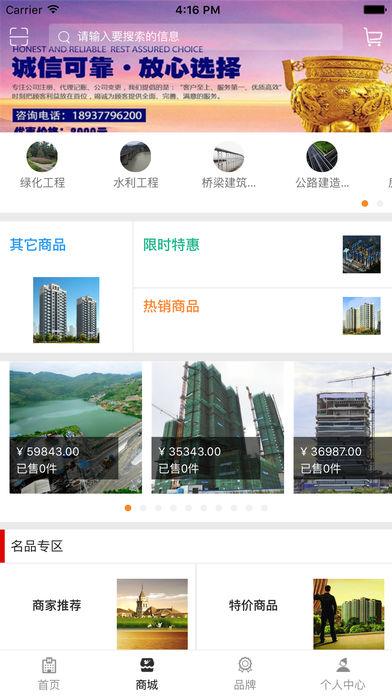 中国工程项目管理网截图2