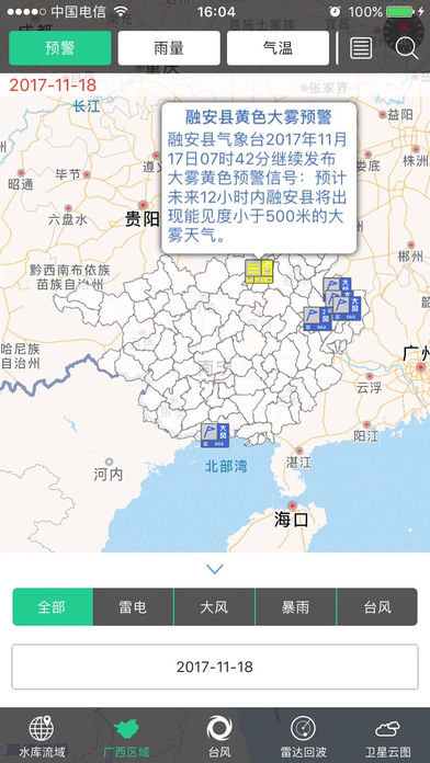 广西电力气象综合信息系统截图3
