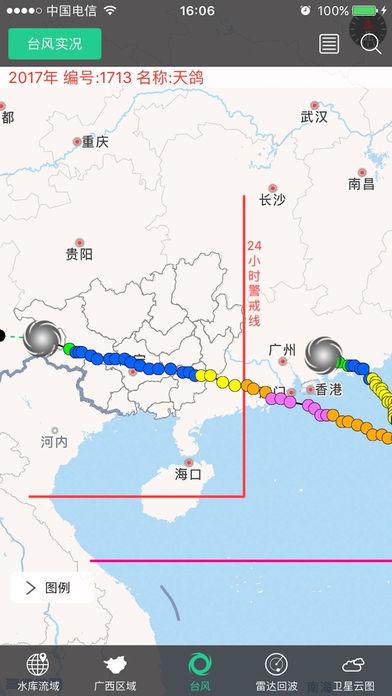广西电力气象综合信息系统截图4