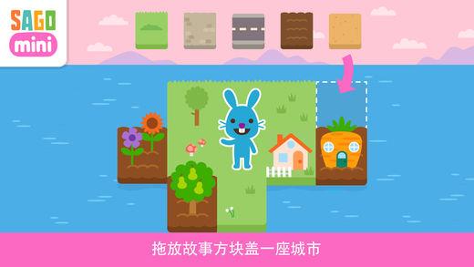 Sago Mini 探险游戏组截图3