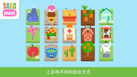 Sago Mini 探险游戏组截图4